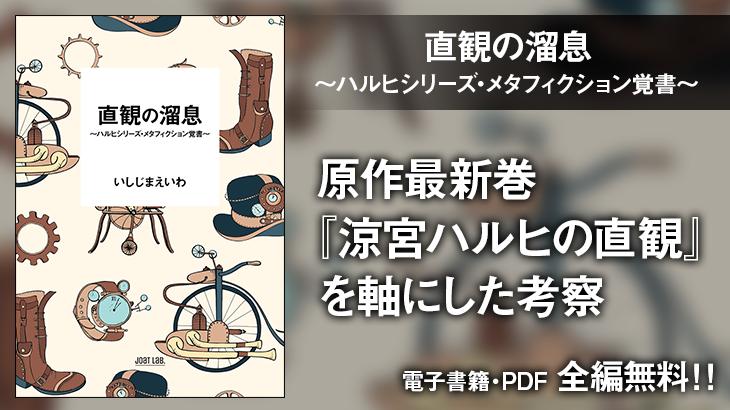 直観の溜息 ~ハルヒシリーズ・メタフィクション覚書~