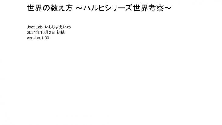【新刊】世界の数え方~ハルヒシリーズ世界考察~